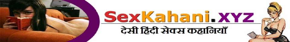 Free Sex Kahani, Hindi Sex Stories, Antarvasna Chudai Story
